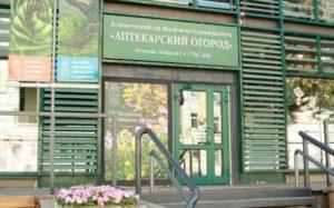 Вход в Аптекарский огород на Проспекте Мира в Москве