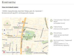 Как добраться до Аптекарского огорода на метро и других видах транспорта