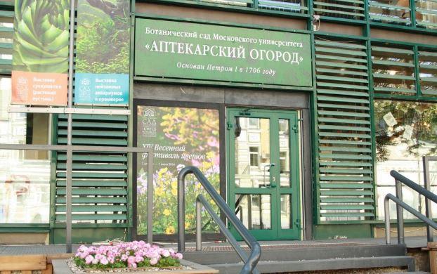 Вход в Аптекарский огород на Проспекте Мира, 26