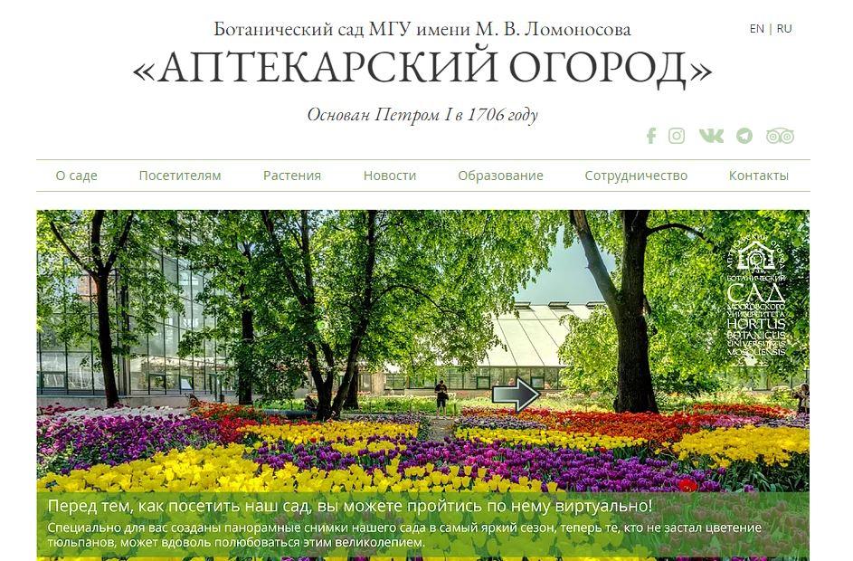 Официальный сайт Аптекарского огорода