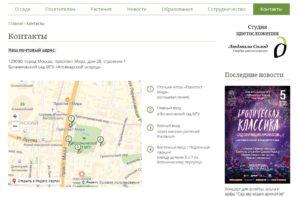 """Вкладка """"Контакты"""" на официальном сайте Аптекарского огорода"""
