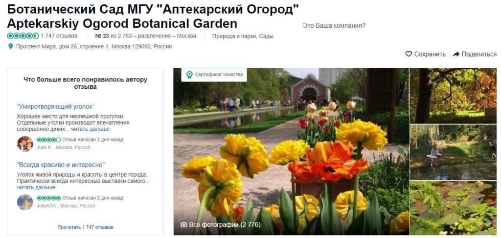 Страница об Аптекарском огороде на крупнейшем веб-ресурсе о путешествиях ТрипАдвизор